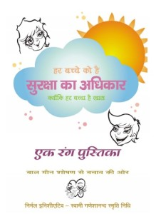 child's right to protection colouring book hindi